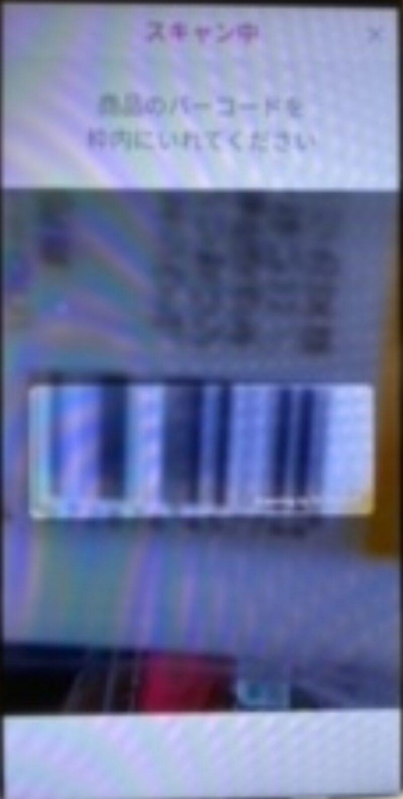 レジゴーの使い方バーコードの写真