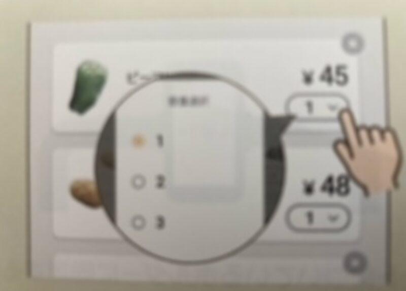 レジゴーの使い方数量変更の写真