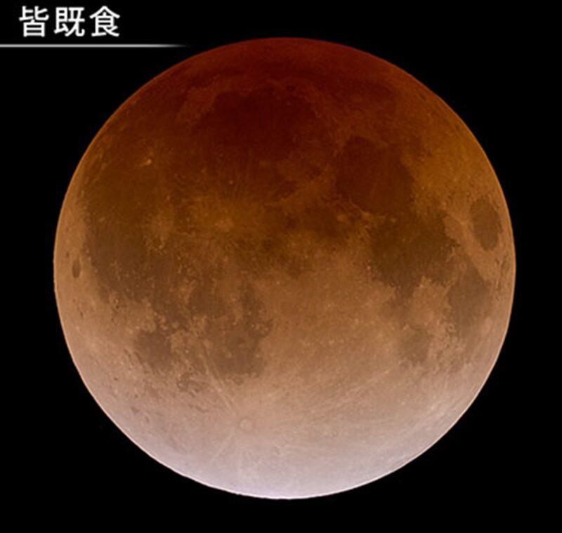 皆生月食の写真