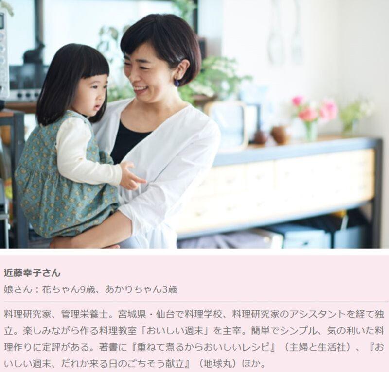 近藤幸子さん親子の写真