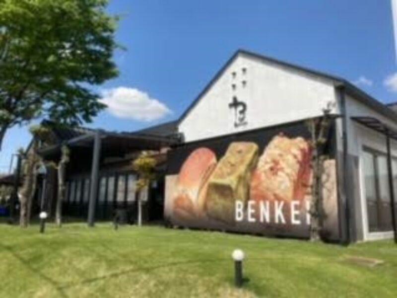 BENKEI長久手店の写真