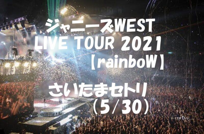 West rainbow ジャニーズ ジャニーズWEST /
