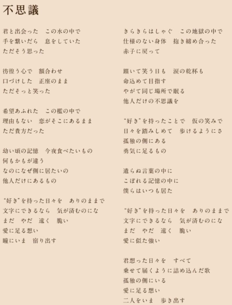 不思議の歌詞画像