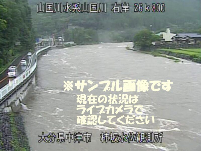 山国川の写真