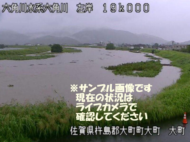 六角川の写真