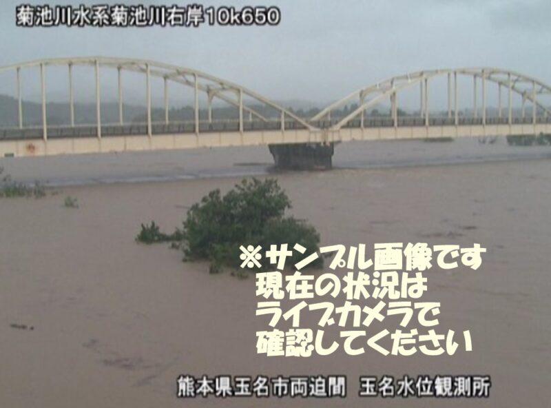 菊池川の写真