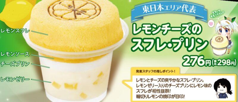 レモンチーズのスフレ・プリンの写真