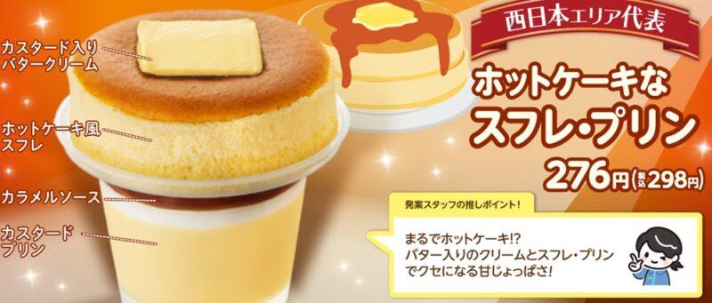 ホットケーキなスフレ・プリンの写真