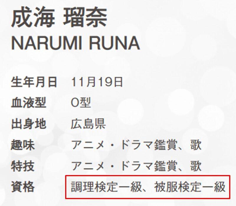成海瑠奈の写真